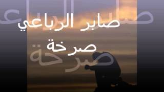 Saber rebai sar5a صابر الرباعي - صرخة