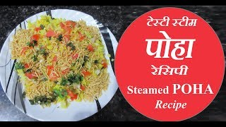 Poha Recipe - How to Make Street Style Steamed Poha  at Home - पोहा रेसिपी