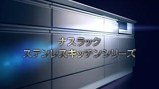 ナスラックステンレスキッチンシリーズ YouTube動画