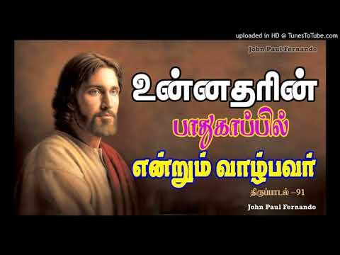 PL20-Unnatharin Pathugapil - 03- PSALM91-திருப்பாடல்கள்
