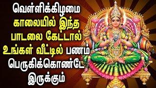 வெள்ளிகிழமை மஹாலக்ஷ்மி சிறப்பு பாடல்கள்   Lord Lakshmi Devi songs   Best Tamil Maha Lakshmi Padalgal