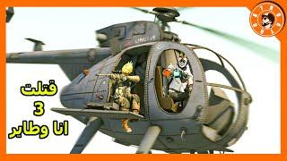 قتلت 3 بلقناص انا وطاير في الهليكوبتر 😱 PUBG MOBILE