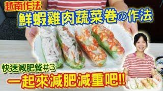 快速減肥餐EP3:越南春捲 低卡料理 把鮮蝦雞肉蔬菜捲起來!一起減肥減重吧!|乾杯與小菜的日常