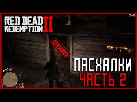 Пасхалки Red Dead Redemption 2: Секс в сарае и Дьявол. (Easter eggs)