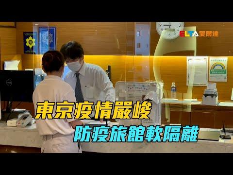 東京疫情嚴峻 防疫旅館軟隔離/愛爾達電視20210718