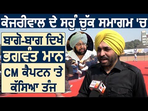 Exclusive Interview: Kejriwal के शपथ समागम में पहुंचे Bhagwant Maan ने CM Captain पर साधा निशाना