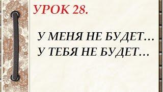 Русский язык для начинающих. УРОК 28.  У МЕНЯ НЕ БУДЕТ…  У ТЕБЯ НЕ БУДЕТ…