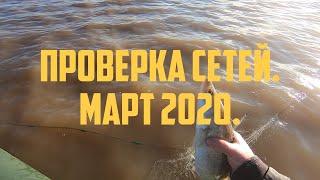 Проверка сетей март 2020 часть 1 Fishing with nets 2020