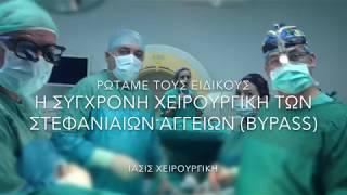 Η σύγχρονη χειρουργική των Στεφανιαίων Αγγείων