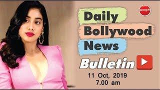 Latest Bollywood News 2019 | Janhvi Kapoor | Today Bollywood News in Hindi | 11th Oct 2019 | 7 AM