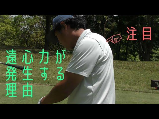 さらっと言ってますが、ココがゴルフスイングの肝ではないかと思ってます