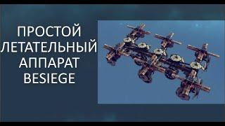 Скачать Как построить простой летательный аппарат Besiege Guide