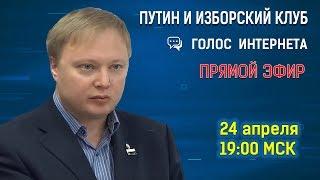 """Путин и """"Изборский клуб"""""""