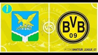 Amateur league КБР 2018|Winter Cup|Группа E. 7 тур. Жемтала - Боруссия Дортмунд. 1 тайм