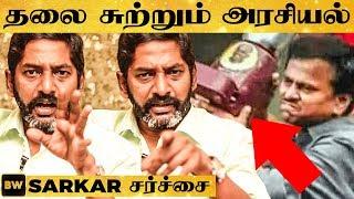 Sarkar சர்ச்சையின் தலைசுற்ற வைக்கும் POLITICS! | Savukku Shankar தெளிவுரை