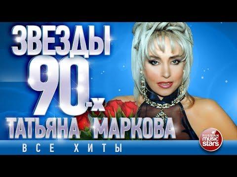 Татьяна Маркова✩ Звёзды 90-х ✩Все Хиты✩ Любимые Песни от Любимого Артиста✩ Звездные Хиты Десятилетия