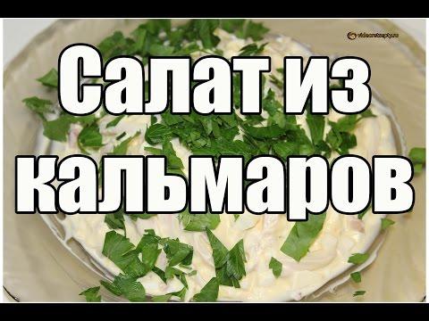 салат с яйцом и кальмаром рецепт пошагово в