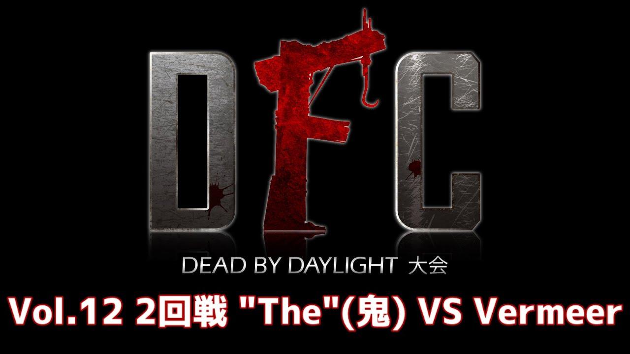 "【DFC Vol.12 一条blk 2回戦】 ""The""(鬼) VS Vermeer"