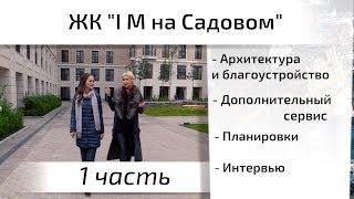 видео ЖК «I'M» (Ай Эм) квартиры от застройщика Группа ПСН у метро Павелецкая