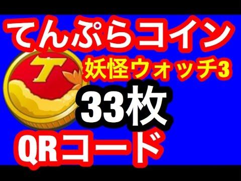 コード 天ぷら コイン qr