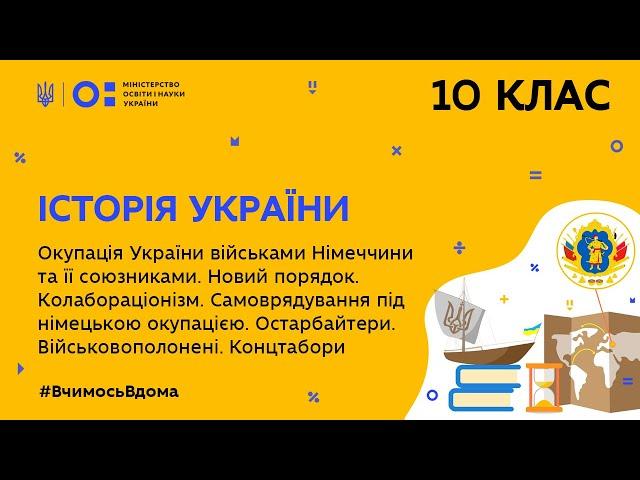 10 клас. Історія України. Окупація України військами Німеччини та її союзниками (Тиж.9:ПН)