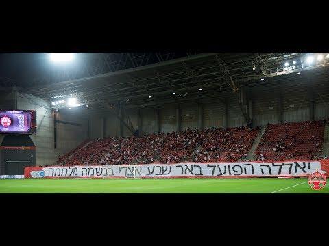 Israel Premier League 2019/20 - Hapoel Beer Sheva V Hapoel Hadera (Full Match)