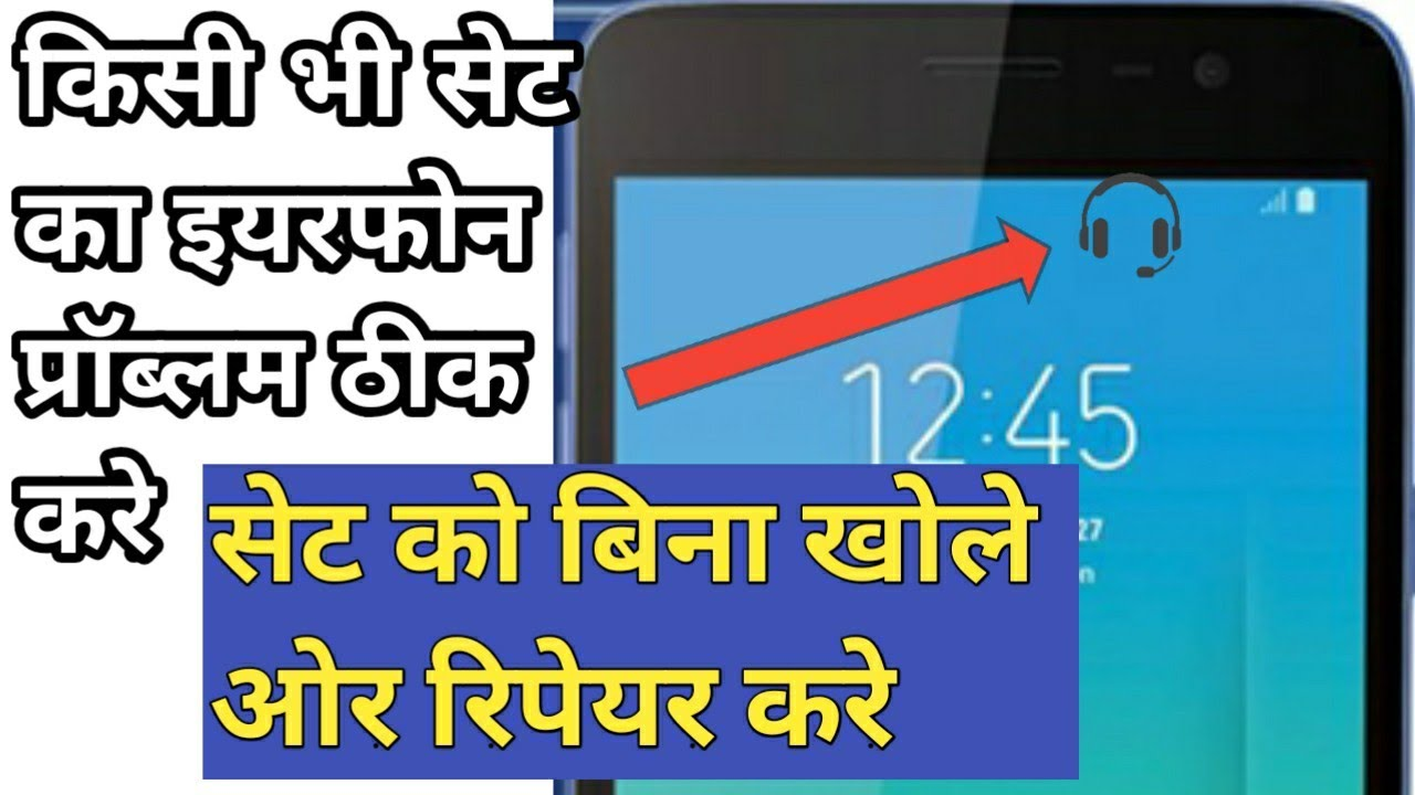 All Android Device Handphone Problem Solution Without Set Open And Repair | Hand free Disable App