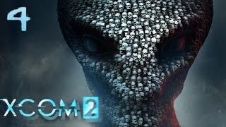 XCOM 2 - Ветеран-Терминатор #4 [Завод по сжижению людей]