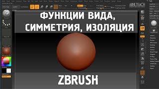 Курс по ZBrush R8   Урок 2   Функции вида в Zbrush, симметрия, изоляция
