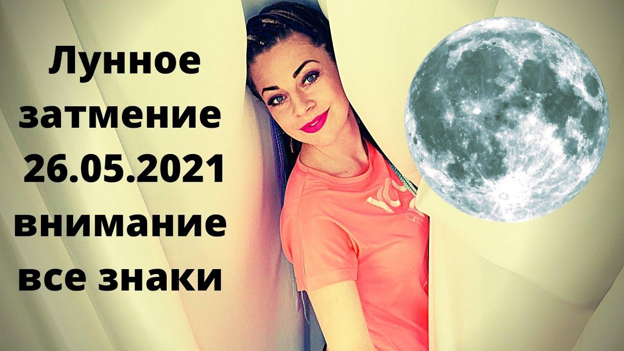 Лунное затмение 26 мая 2021: прогноз для всех знаков зодиака / Ефремова Анна