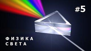 Физика света. Фильм 5. Свет и квантовая физика