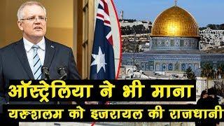 America के बाद Austrelia ने भी यरुशलम को Israel की राजधानी माना