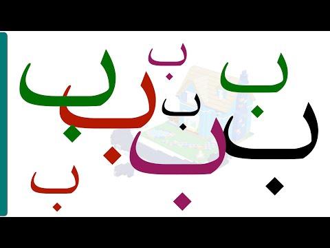 002 Арабская буква БА, Фатха, Кясра, Домма и Сукун. Арабский алфавит для всех!