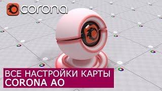 Corona AO - Unterricht auf die Einstellungen der Materialien 3Ds Max und Corona Renderer