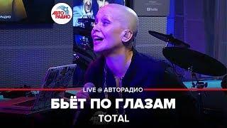 🅰️ Total - Бьет По Глазам (LIVE @ Авторадио)