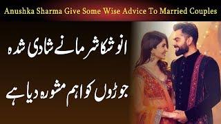 Anushka Sharma Give Some Wise Advice To Married Couples | Urdu Pen