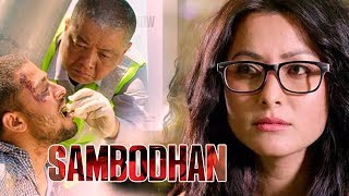 New Nepali Full Movie | Sambodhan | Ft. Dayahang Rai, Namrata Shrestha, Binay Bhatta