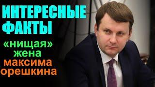 «Нищая» жена Максима Орешкина!