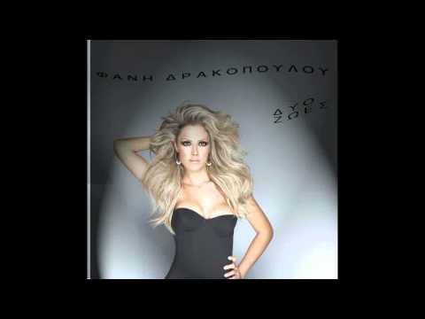 Fani Drakopoulou - Apon / Φανή Δρακοπούλου - Απών