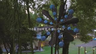[미래클라우드] 한국관광공사 전남마중 한옥 유튜브 홍보…