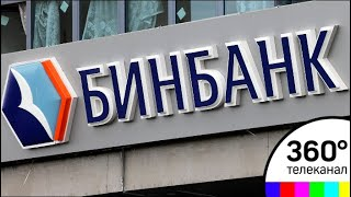 Бинбанк получил займ на поддержку от Банка России