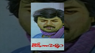 Rowdy Gari Pellam Telugu Full Length Movie || Mohan Babu, Shobana