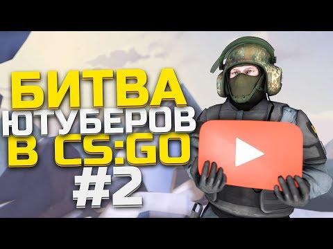 БИТВА ЮТУБЕРОВ #2 (banany, Шок, Murzofix, Хомяк) CS:GO МОНТАЖ