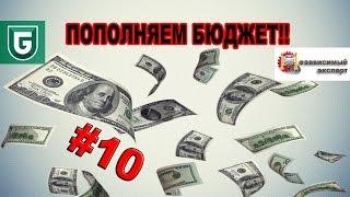 Сериал Печалька #10 Зализываем Раны, Пополняем Бюджет!!