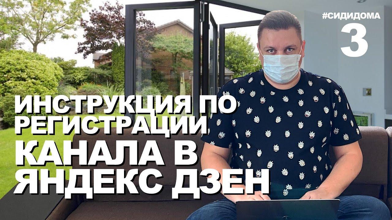 Как зарегистрировать канал в Яндекс Дзен. Бесплатный курс от БУДЕМ БЛОЖИТЬ Как зарабатывать из дома