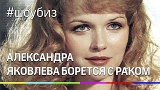 Звезда «Чародеев» борется с раком