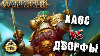 Играем: Kharadron Overlords VS Chaos Nurgle Age of Sigmar