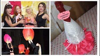 видео Как весело провести девичник дома: оригинальные идеи