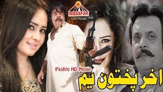 Akhir Pukhtoon Yam New Drama | Pashto Songs | HD Video | Musafar Music