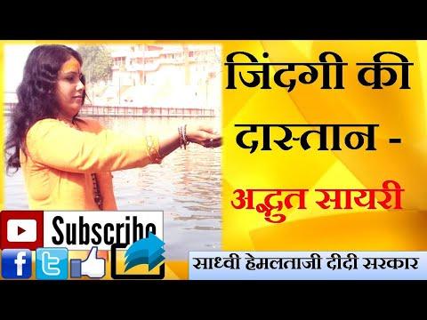New Real Sadhvi Hemlata Mudgal Ji HD Wallpapers for free download